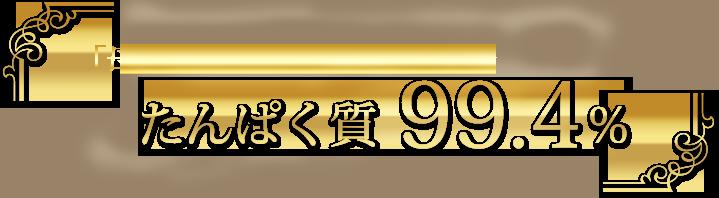 「母の滴シリーズ」史上最高峰たんぱく質99.4%