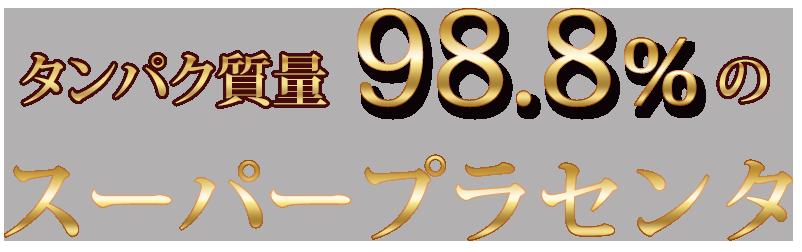 タンパク質98.8%スーパープラセンタ